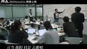 张楚献唱电影《燃点》主题曲《光明大道2019》