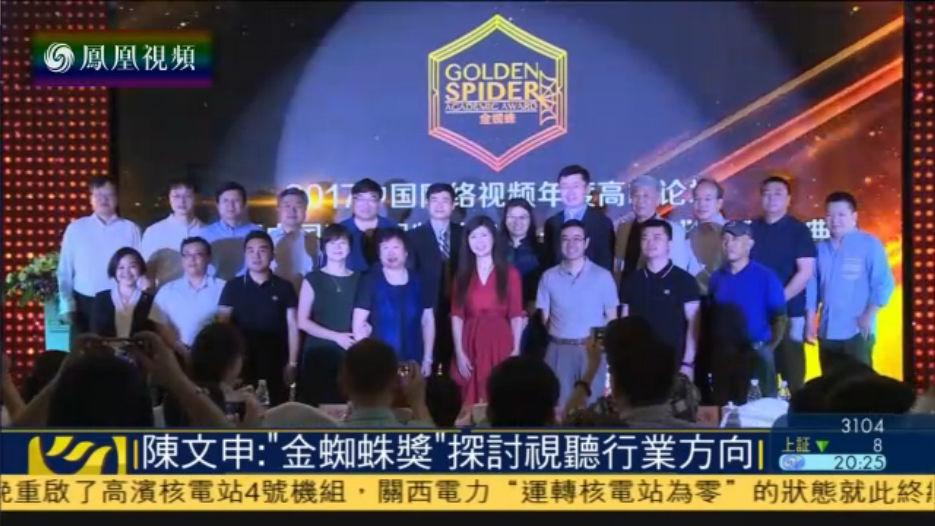 中国网络视频高峰论坛在北京举行