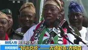 """[新闻直播间]尼日利亚大选 新闻人物:""""好运总统""""——古德勒克·乔纳森"""