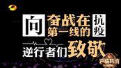 声临其境【边江】【张杰】【夏磊】【吴磊】配音||无悔学医!致敬!