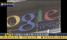 谷歌谋求重返中国市场 或开设网上应用商店
