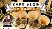 【韩国VLOG】时长满足!治愈的COFFEE ONLY打工记录#5 黑糖拿铁/蓝色妖精/抹茶牛奶/香草拿铁/冰美式/纯奶茶/摩卡Hyuning