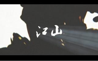 【胖球·三剑客】江山