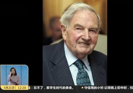 美国:百岁亿万富翁戴维·洛克菲勒去世