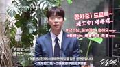 文彩元、尹贤敏tvN新月火剧《鸡龙仙女传》主演角色介绍采访