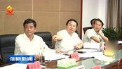 仙桃:市规委会召开2019年第6次会议