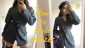 西装的N种搭配方法 155cm 47kg | How to style blazer | 兔美usami