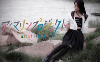 【彻彻sin】marine bloomin '流星回应少女的祈愿吧