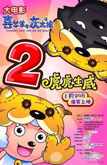 喜羊羊与灰太狼2[虎虎生威](动作片)