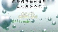 邢帅网络office办公软件学习