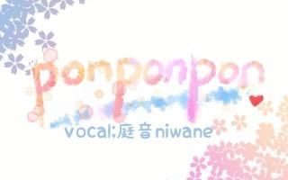[Niwane]PON PONPON