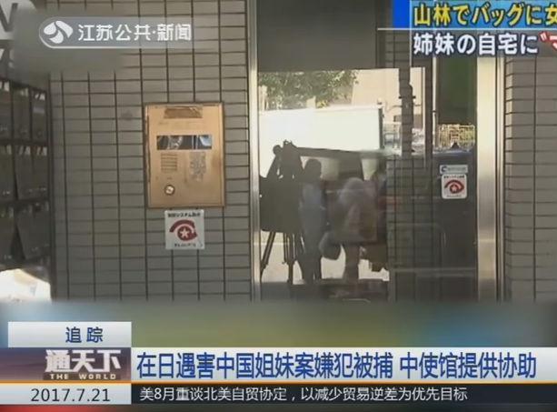 在日遇害中国姐妹案嫌犯被捕 中使馆提供协助