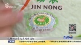 [SMGBB新闻][SMGBB新闻]五常大米新上市  产地员工教您如何辨别真伪 上海早晨 151019