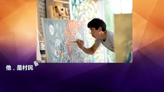 农民画家蜗居20年 一夜成名一幅画值5、6万