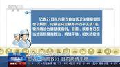 内蒙古新增一例腺鼠疫病例:患者已隔离救治 目前病情平稳