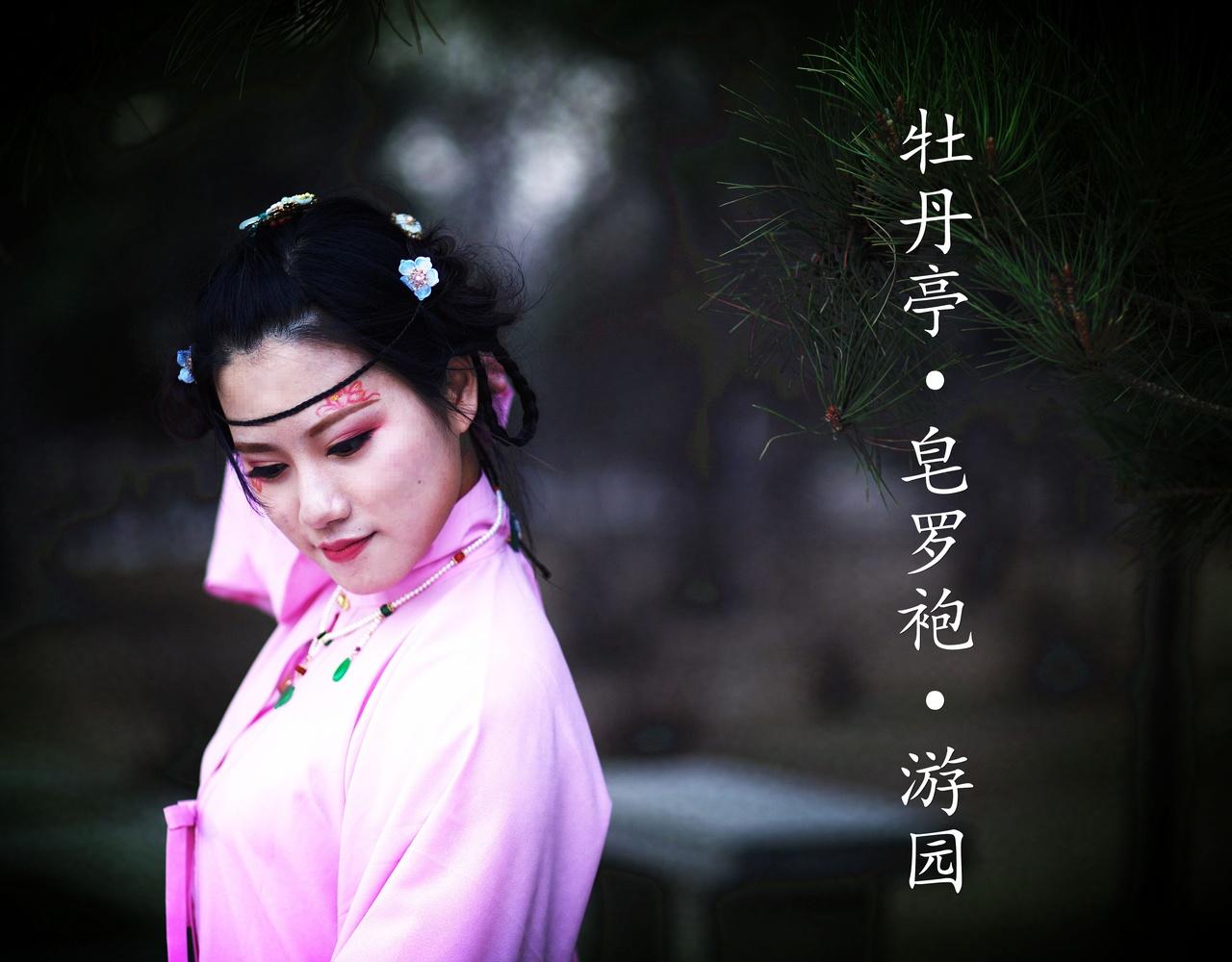 【F外景】牡丹亭·皂罗袍·游园(花絮轰轰烈烈)