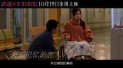 佐藤健、土屋太凤主演的电影《跨越8年的新娘》发布国际版预告片