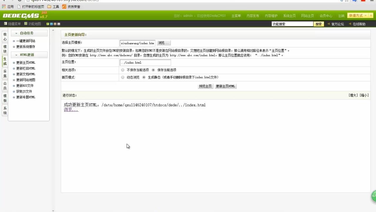 织梦建站教程_13模板:首页模板设置