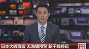 日本大阪强震 无海啸预警 新干线停运