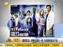 《豪斯医生》将播出最后一集 全球剧迷表示不舍 说天下 120519