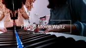 小众钢琴曲-French Movie Waltz