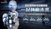 浙江美好家物联网科技有限公司企业宣传片