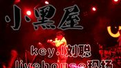 【key.l刘聪】小黑屋 live house现场