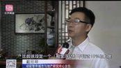 """戴欣明:""""深圳出台政策稳租金,未来市场如何变化?""""公共频道"""
