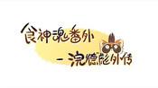 【食神魂番外】浣德彪外传(第1话)