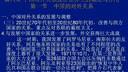 当代世界经济与政治58-自考视频-西安交大-要密码到www.Daboshi.com