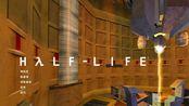 《半条命:起源》(Half-Life:Source)11月14号直播录像