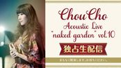 """ChouCho Acoustic Live """"naked garden"""" vol.10独占生配信"""