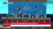 [北京您早]伊朗称如果华盛顿解除制裁 愿意与美国谈判