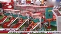 河北农民频道农机展报道