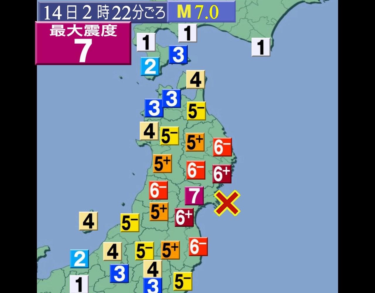 宫城県余震 M7.0