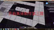 生僻字36届物理竞赛版地图【第三阶段施工】(48倍速)