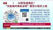 """[北京您早]60秒快速搞定!""""民航临时乘机证明""""微信小程序上线"""