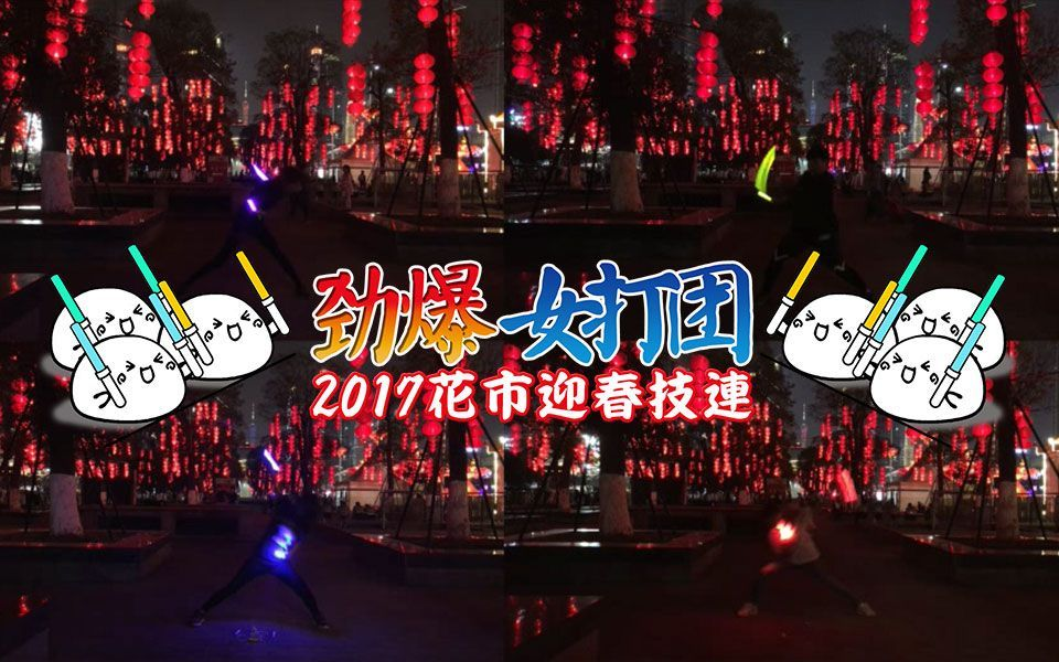 【Wota艺】劲爆女打团迟来迎春技连【GZD女打团】