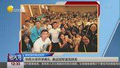 高校里的奥运冠军:华侨大学开学典礼  奥运冠军谌龙获奖