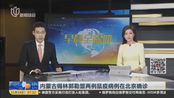 内蒙古锡林郭勒盟两例鼠疫病例在北京确诊:国家卫健委已派国家级专家赴内蒙古查明鼠疫传染源