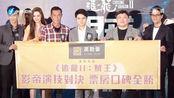《追龙2》香港首映,梁家辉拍戏不怕辛苦!