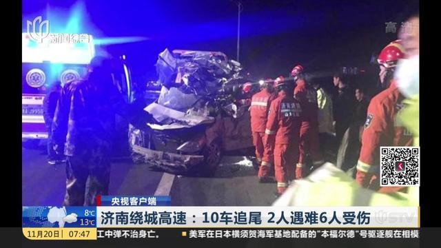 央视客户端:济南绕城高速——10车追尾 2人遇难6人受伤