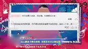 上海一民办学校寒假作业惊现英文涉黄内容 教育部门严肃问责
