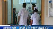 淄博:因为捂月子年轻产妇中暑身亡