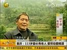 重庆:113岁最长寿老人 爱劳动爱喝酒 视频