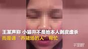 【云南】剥猫皮女子录视频道歉 称退猫遭拒丧失理智-黑拍-黑拍视频