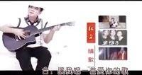 红尘情歌-【原唱-高安】