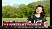 美国联邦调查局:相信章莹颖已经死亡