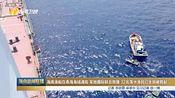 [海南新闻联播]海南渔船在南海海域遇险 军地国际联合救援 32名落水渔民已全部被救起