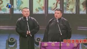 岳云鹏孙越最新相声大全《白蛇传》,99%的人没看过!「高清版」